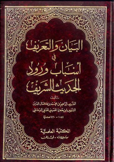 Al beyan wal tareef fi asbab worood al hadees al shareef download pdf book