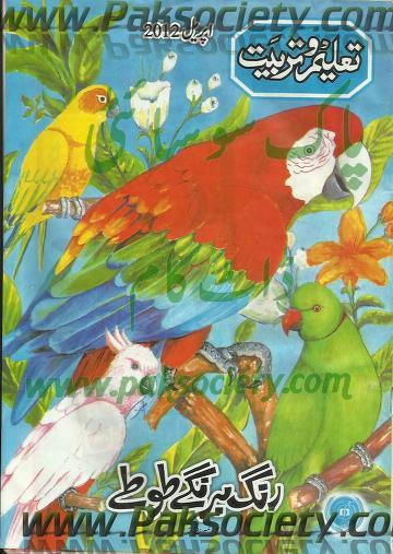 Taleem o tarbiat april 2012 download pdf book