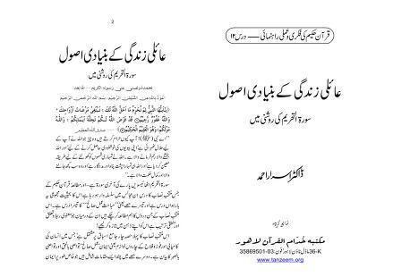122 a ali zindagi ke 2 bunyadi usool momeen blogspot download pdf book