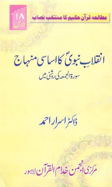 128 inqilaab e nabwi ka asasi manhaj momeen blogspot momeen blogspot download pdf book