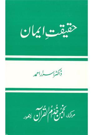 138 haqiqat e iman momeen blogspot download pdf book