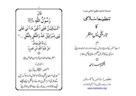 095 tanzeem e islami ka tareekhi pas manzar momeen blogspot download pdf book
